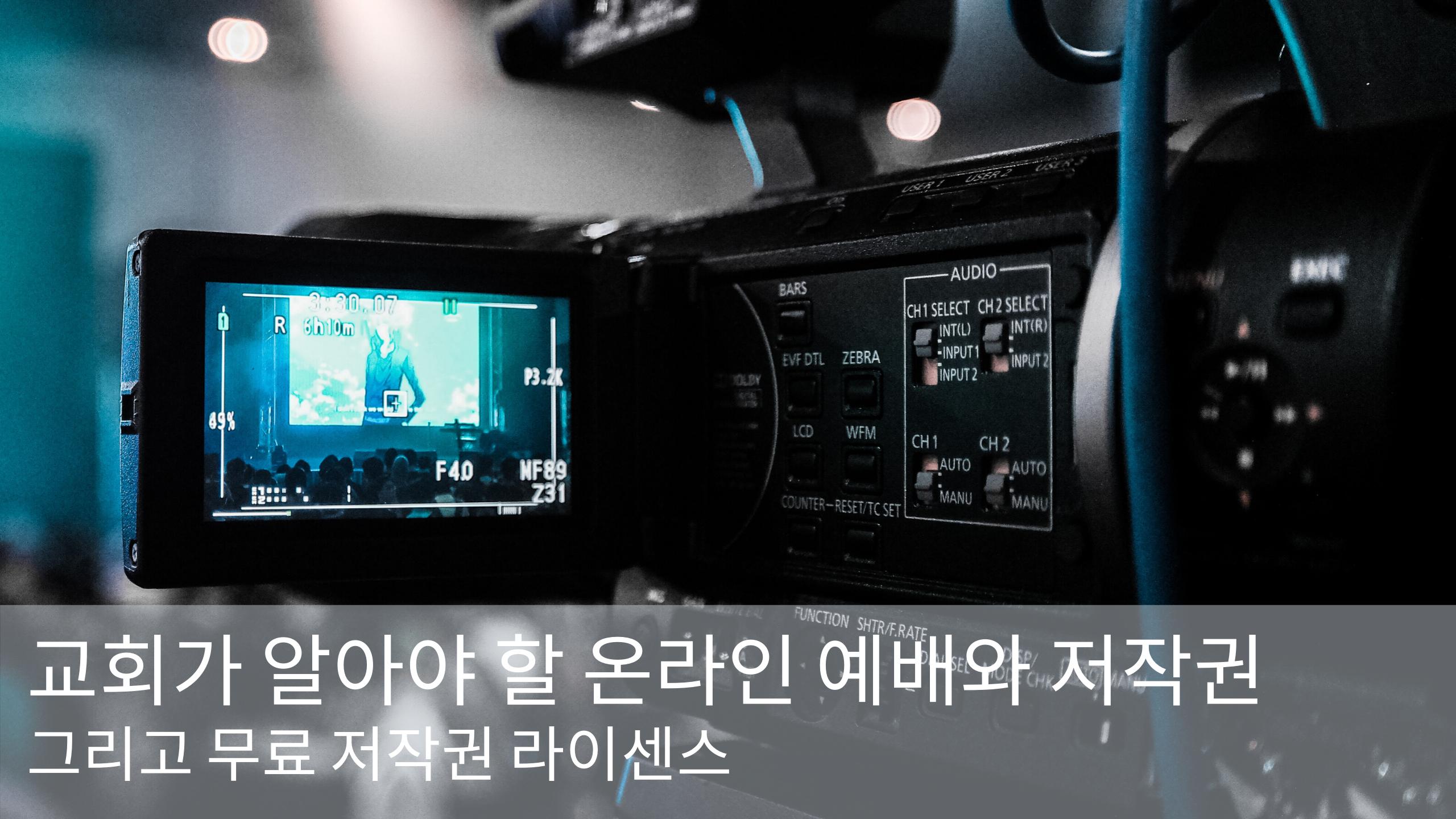 생방송 카메라. 사진 도날드 텅, 픽셀스