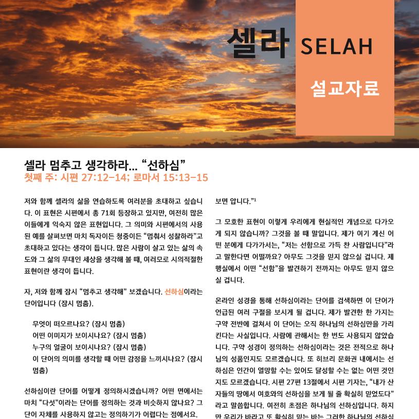 2020 셀라 한국어 설교 준비 자료