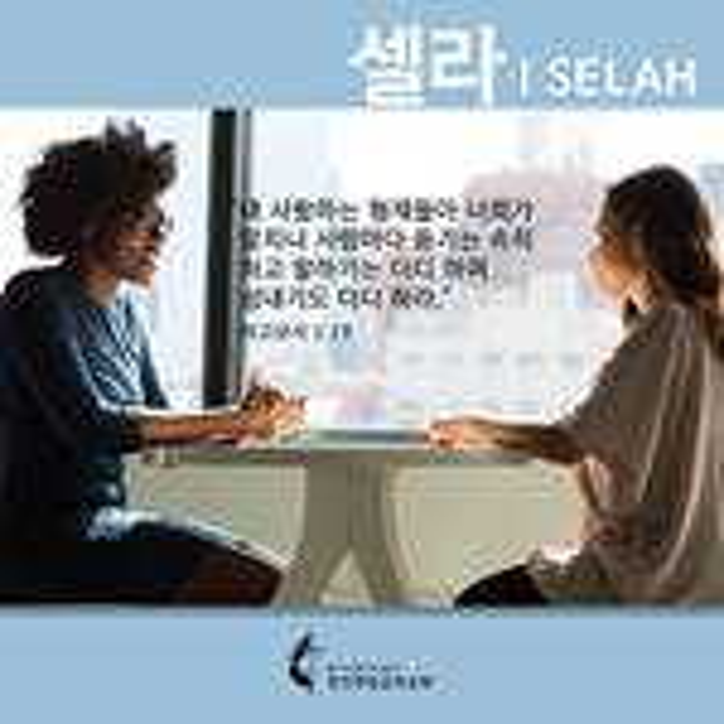 2020 셀라 한국어 야고보서 1 19 800x800
