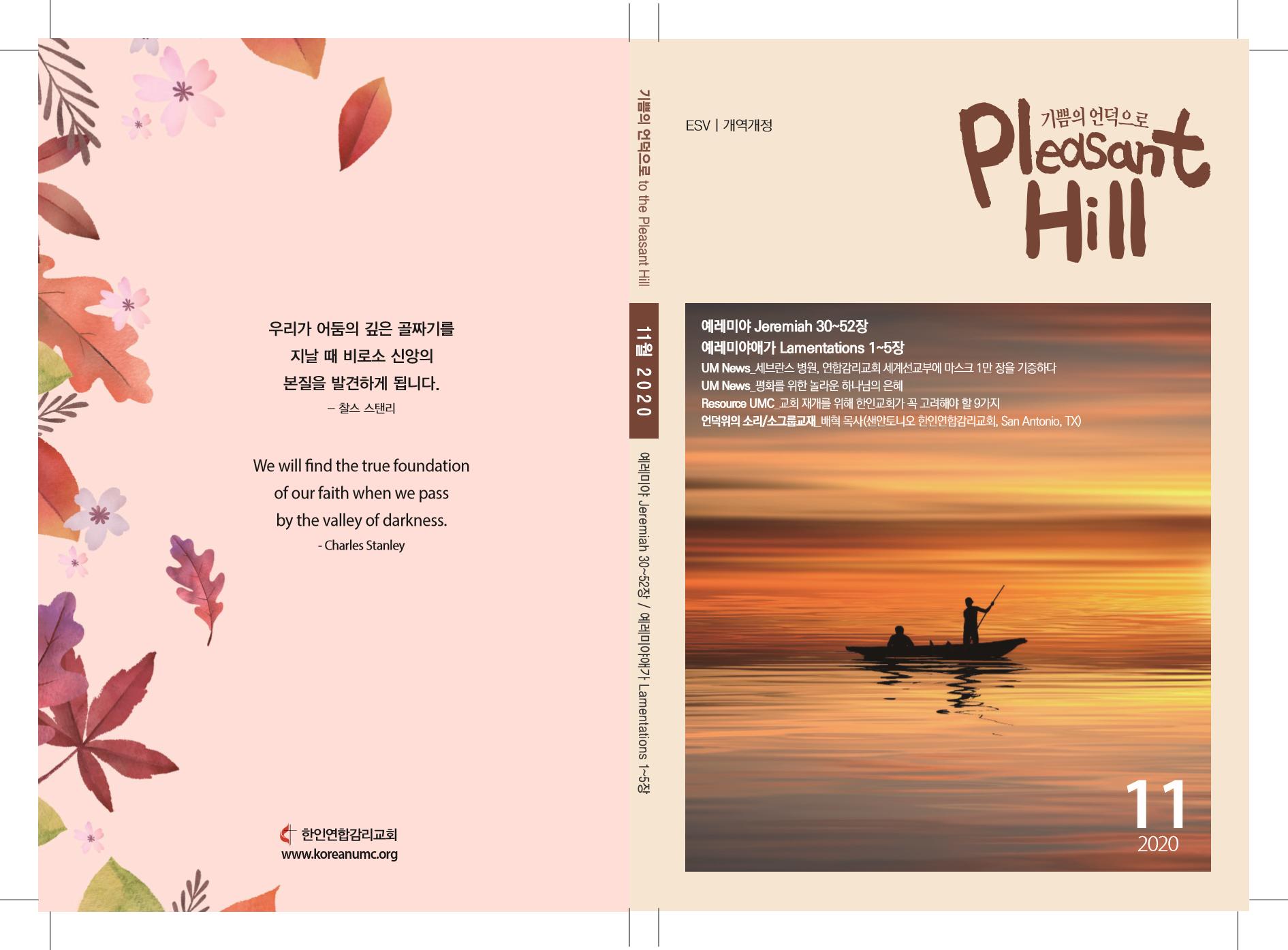 기쁨의 언덕으로 2020년 11월호 표지