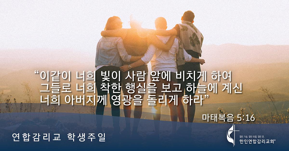 2020 연합감리교회 학생주일 마태복음 5 16