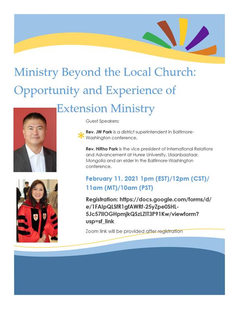 연합감리교 전국 타인종 목회자 협의회 2월 특별 웨비나 포스터