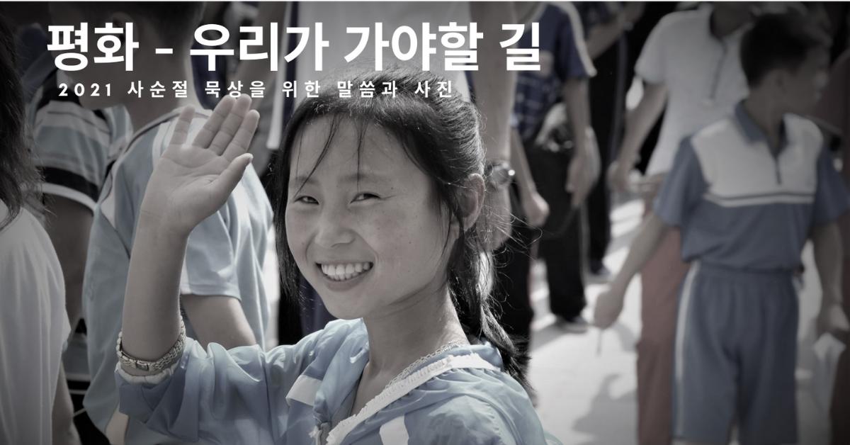 사진, 김찬국. 사진 편집, 연합감리교회 공보부.