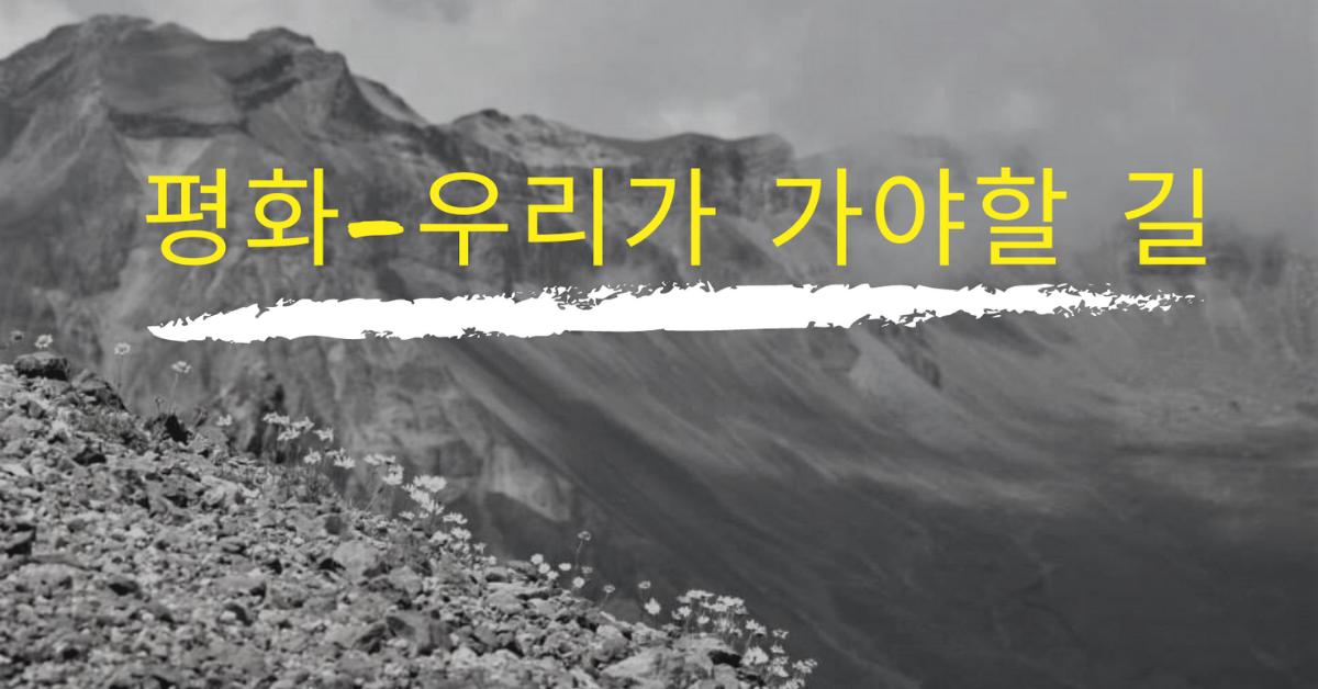 사진: 김찬국 목사, 사진 편집: 연합감리교회 공보부.