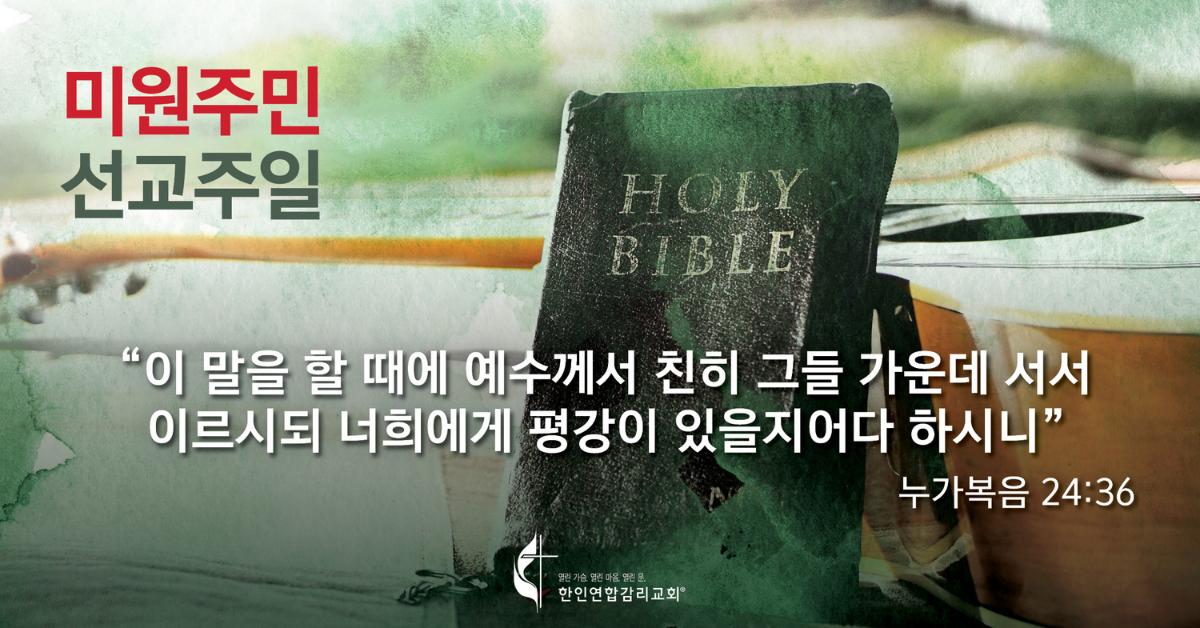 2021 미원주민선교주일 누가복음 24-36