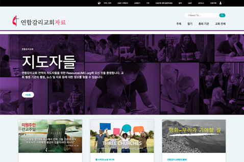 Screenshot of Korean ResourceUMC.org, the online destination for Korean leaders throughout The United Methodist Church. Visit often to find ideas and information to inspire United Methodist leaders throughout the connection.