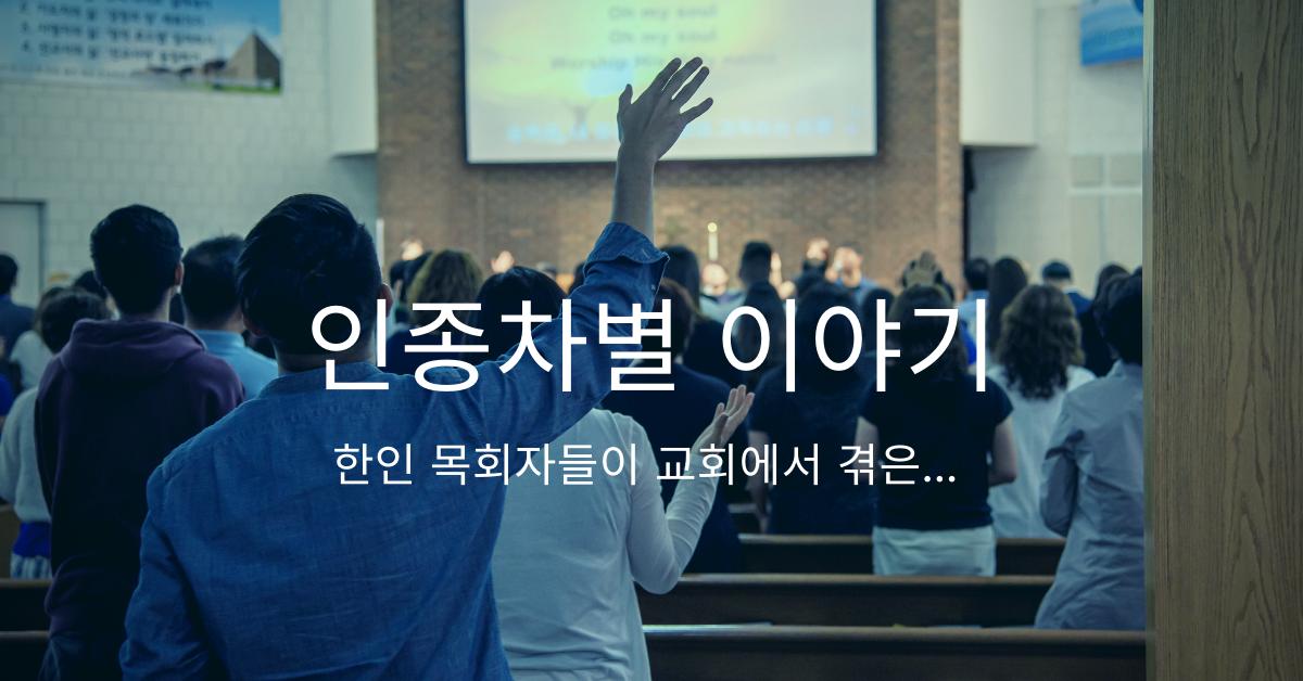 2019년 넥서스 모임에서 한인 2세들이 모여서 예배를 드리고 있다. 사진, 오천의, 연합감리교회 공보부.